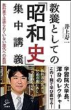 「教養としての「昭和史」集中講義  教科書では語られていない現代への教訓 ...」販売ページヘ