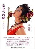幸せへの扉~慈しみの心(CD付) -