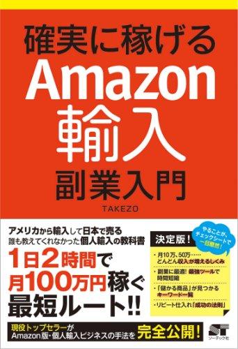 確実に稼げる Amazon輸入 副業入門