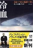 冷血 (新潮文庫) [文庫] / トルーマン カポーティ (著); Truman Capote (原著); 佐々田 雅子 (翻訳); 新潮社 (刊)