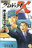 コミック版 プロジェクトX挑戦者たち—腕と度胸のトラック便・クロネコヤマトの物流革命