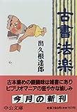 古書法楽 (中公文庫)