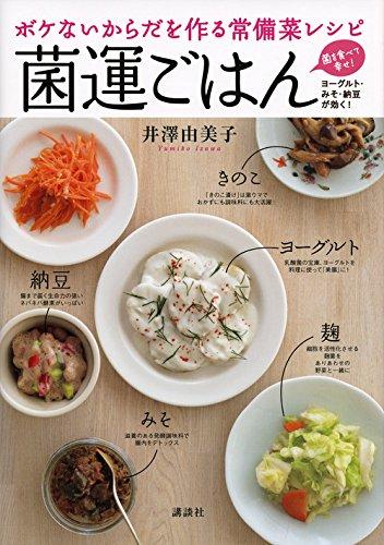 ボケないからだを作る常備菜レシピ 菌運ごはん (講談社のお料理BOOK)