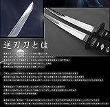 Reverse blade sword mini Rurouni Kenshin to sword mind Kyoto fire hen movie imitation sword Japanese swords for self-defense sword swordsman sword Shinsaibashi OS-MINI-SAKABAT