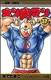 キン肉マン 37 (ジャンプコミックス)