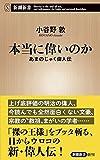 「本当に偉いのか あまのじゃく偉人伝 (新潮新書)」販売ページヘ