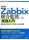 改訂版 Zabbix統合監視実践入門 ~障害通知、傾向分析、可視化による省力運用 (Software Design plus)