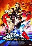 スパイキッズ4:ワールドタイム・ミッション【初回限定生産】 [DVD]