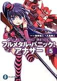フルメタル・パニック!  アナザー5 (富士見ファンタジア文庫)