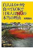 白人はイルカを食べてもOKで日本人はNGの本当の理由 (講談社プラスアルファ新書) [新書] / 吉岡 逸夫 (著); 講談社 (刊)
