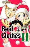 Real Clothes 11 (クイーンズコミックス) [コミック] / 槇村 さとる (著); 集英社 (刊)