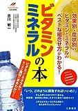 ビタミン・ミネラルの本 (Tsuchiya Healthy Books―名医の診察室)