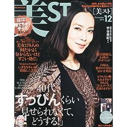 美ST (ビスト) 持てちゃうサイズ 2013年 12月号 [雑誌]