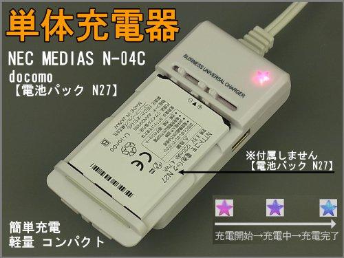 (送料無料) docomo MEDIAS N-04C (電池パック N27)他:電池充電器:バッテリーチャージャー:電池パック充電器:スマートフォン:(AC100V-240V対応):USB出力付(800mA):携帯電話:デジカメ:モバイルルータ:リチウムイオンバッテリー充電器