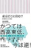 「東京どこに住む? 住所格差と人生格差 (朝日新書)」販売ページヘ