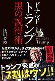 「ドナルド・トランプ 黒の説得術」販売ページヘ