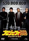 プロジェクトBB ディレクターズ・カット デラックス版 [DVD]