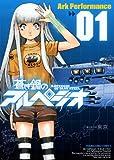蒼き鋼のアルペジオ 01 (ヤングキングコミックス) -