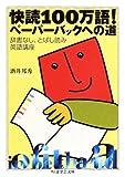 快読100万語!ペーパーバックへの道 (ちくま学芸文庫) -