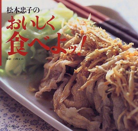 松本忠子のおいしく食べよッ!