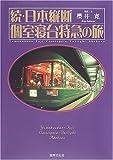 続・日本縦断 個室寝台特急の旅