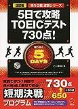 CD付 改訂版 5日で攻略 TOEIC(R)テスト730点! (残り日数逆算シリーズ) -