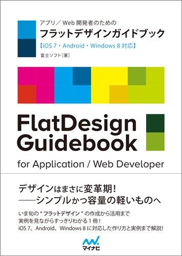アプリ%2FWeb開発者のための+フラットデザインガイドブック【iOS+7・Android・Windows+8対応】