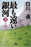 最も遠い銀河〈2〉春 (幻冬舎文庫)