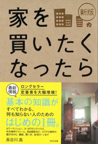 家を買っただけでは幸せにはなれず。家が欲しい人へおくる「理想の買い方」:『家を買いたくなったら』 2番目の画像