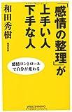 「感情の整理」が上手い人下手な人―感情コントロールで自分が変わる (WIDE SHINSHO)