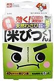 最強米びつくん(米びつ用防虫・防カビ剤)