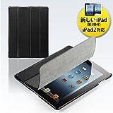 サンワダイレクト 新しいiPad第3世代 レザーケース フラップ付き ブラック 200-PDA086BK