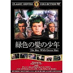 緑色の髪の少年 [DVD] FRT-116