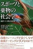 スポーツと薬物の社会学: 現状とその歴史的背景