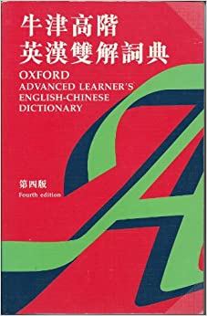 The Oxford Duden Pictorial English Dictionary by Oxford