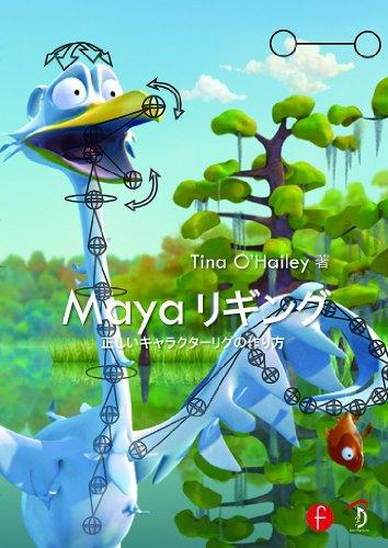 Mayaリギング -正しいキャラクターリグの作り方-