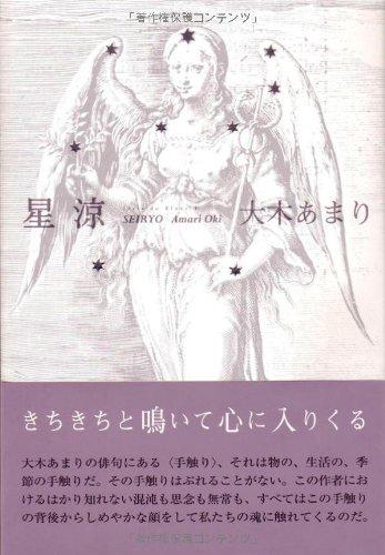 星涼―大木あまり句集 (ふらんす堂俳句叢書 Serie du Blanc 1)