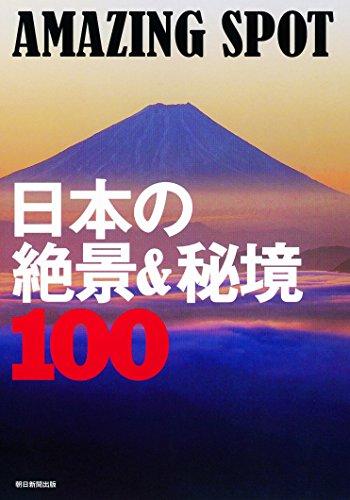 AMAZING SPOT 日本の絶景&秘境100 -