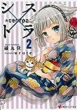 シス×トラ2 (講談社ラノベ文庫)