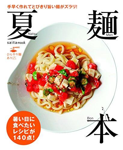saita mook 夏麺本