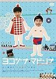 ヨコヅナ・マドンナ [DVD]