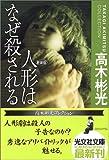 「人形はなぜ殺される 新装版 高木彬光コレクション (光文社文庫)」販売ページヘ