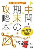 中間・期末の攻略本 日本文教版 中学社会 地理