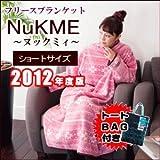 ヌックミイ 2012年度版 NuKME ショートサイズ 125cm 袖付き毛布  ヌックミー 着る毛布 (333-37 カノン・ブルー)