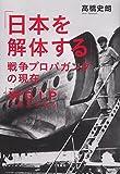 「「日本を解体する」戦争プロパガンダの現在 WGIP(ウォー・ギルト・イン...」販売ページヘ