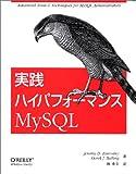 実践ハイパフォーマンスMySQL