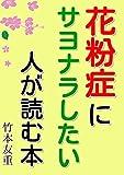 花粉症にサヨナラしたい人が読む本 『東洋医学の智恵シリーズ』