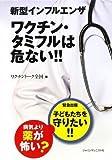 新型インフルエンザワクチン・タミフルは危ない!!―病気より薬が怖い?