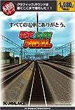 本格的シリーズ 電車でGO!FINAL