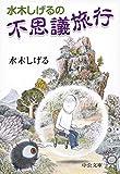 「水木しげるの不思議旅行 (中公文庫)」販売ページヘ